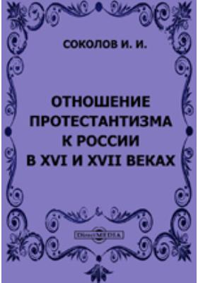 Отношение протестантизма к России в XVI и XVII веках: монография