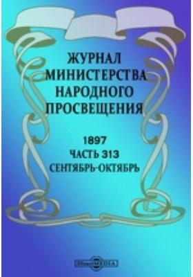 Журнал Министерства Народного Просвещения. 1897. Сентябрь-октябрь, Ч. 313