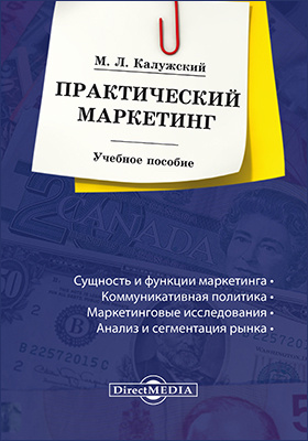 Практический маркетинг: учебное пособие