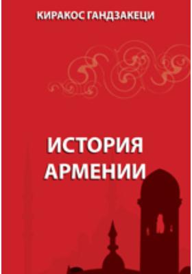 История Армении: монография