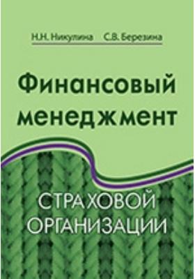 Финансовый менеджмент страховой организации: учебное пособие