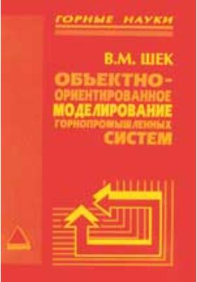 Объектно-ориентированное моделирование горнопромышленных систем: учебное пособие