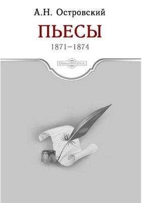 Пьесы 1871-1874