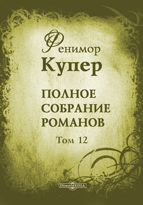 Полное собрание романов: художественная литература. Т. 12