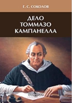 Дело Томмазо Кампанелла : роман: художественная литература