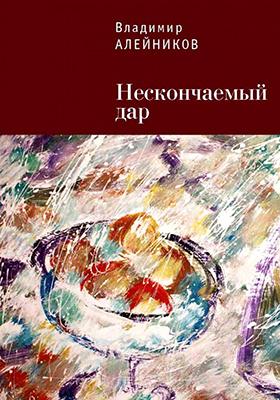 Нескончаемый дар: художественная литература