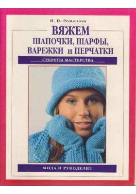 Вяжем шапочки, шарфы, варежки и перчатки