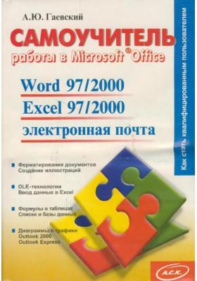 Самоучитель работы в Microsoft Office = Самовчитель роботи в Microsoft Office : Word 97/2000. Excel 97/2000. Электронная почта