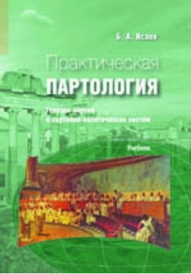 Практическая партология : генезис партий и партийно-политических систем: учебник