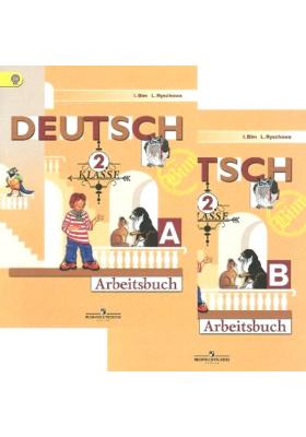 Deutsch. 2 klasse. Arbeitsbuch А, B = Немецкий язык. Рабочая тетрадь. 2 класс. Части А, Б : Пособие для учащихся общеобразовательных организаций. ФГОС