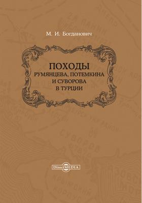 Походы Румянцева, Потемкина и Суворова в Турции: монография