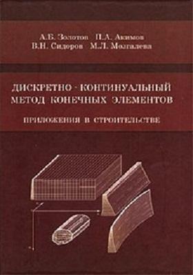 Дискретно-континуальный метод конечных элементов : Приложения в строительстве: научное издание
