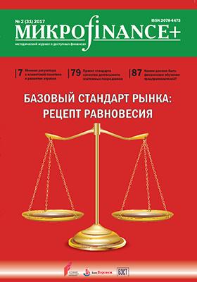 Mикроfinance: журнал. 2017. № 2(31)