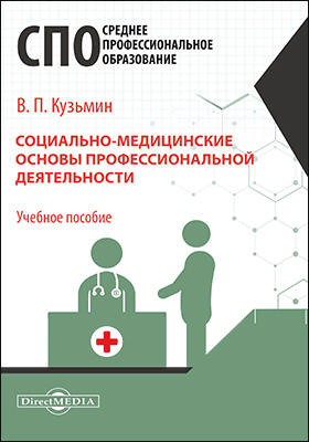 Социально-медицинские основы профессиональной деятельности: учебное пособие