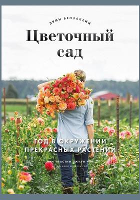 Цветочный сад : год в окружении прекрасных растений: практические пособия для любителей
