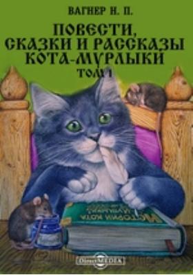 Повести, сказки и рассказы Кота-Мурлыки. Т. 1