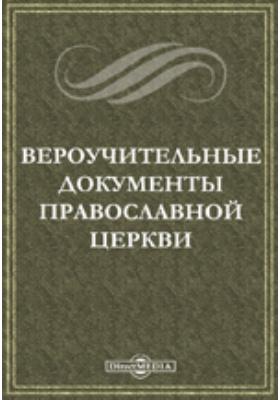 Вероучительные документы Православной Церкви