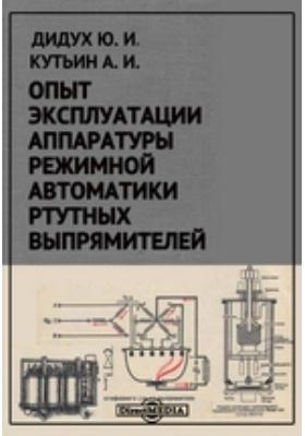 Опыт эксплуатации аппаратуры режимной автоматики ртутных выпрямителей