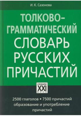 Толково-грамматический словарь русских причастий : 3-е издание, исправленное