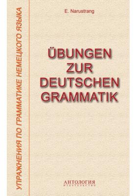 Übungen zur deutschen Grammatik = Упражнения по грамматике немецкого языка
