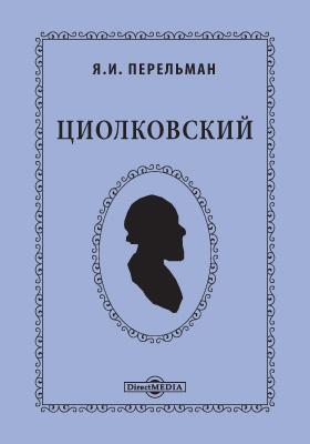 Циолковский. Жизнь и технические идеи: художественная литература