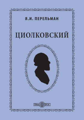 Циолковский. Жизнь и технические идеи