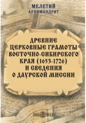 Древние церковные грамоты Восточно-сибирского края (1653-1726) и сведения о Даурской миссии