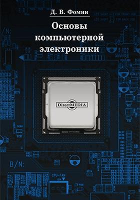 Основы компьютерной электроники: учебное пособие
