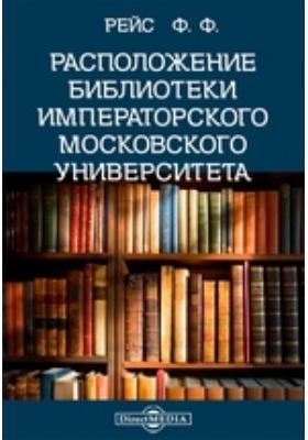 Расположение библиотеки Императорского Московского университета
