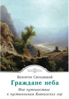 Граждане неба. Мое путешествие к пустынникам кавказских гор