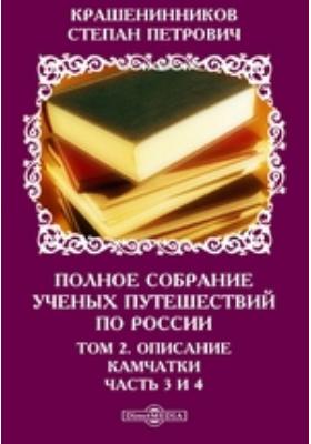 Полное собрание ученых путешествий по России. Т. 2. Описание Камчатки, Ч. 3. и 4