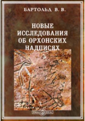 Новые исследования об орхонских надписях