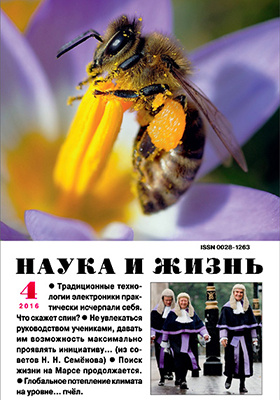 Наука и жизнь: ежемесячный научно-популярный журнал. 2016. № 4