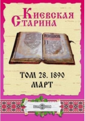 Киевская Старина: журнал. 1890. Т. 28, Март