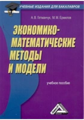 Экономико-математические методы и модели: учебное пособие