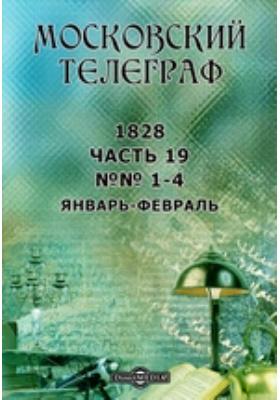 Московский телеграф: журнал. 1828. №№ 1-4, Январь-февраль, Ч. 19
