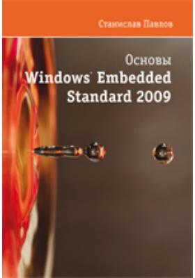 Основы Windows Embedded Standard 2009