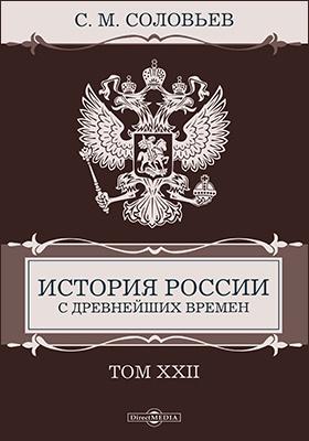 История России с древнейших времен: монография : в 29 т. Т. 22