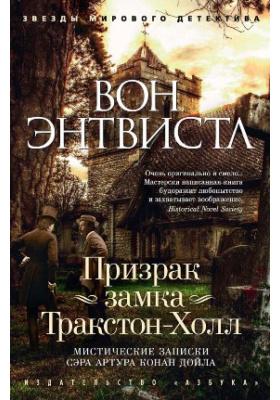 Призрак замка Тракстон-Холл : Мистические записки сэра Артура Конан Д...