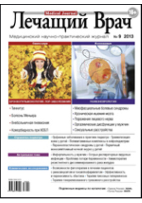 Лечащий Врач. 2013. № 9