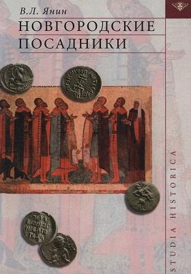 Новгородские посадники: монография