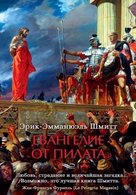 Евангелие от Пилата: роман