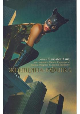 Женщина-кошка = Catwoman : Роман