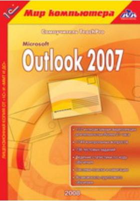 Microsoft Outlook 2007. Полный курс