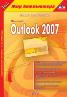 Microsoft Outlook 2007. Базовый курс