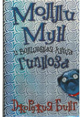 Молли Мун и волшебная книга гипноза = Molly Moon's Incredible Book of Hypnotism : Повесть