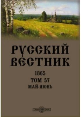 Русский Вестник. 1865. Т. 57, Май-июнь