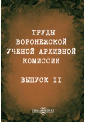 Труды Воронежской ученой архивной комиссии. Вып. 2