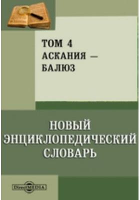 Новый энциклопедический словарь. Т. 4. Аскания — Балюз