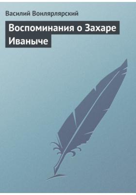 Воспоминания о Захаре Иваныче